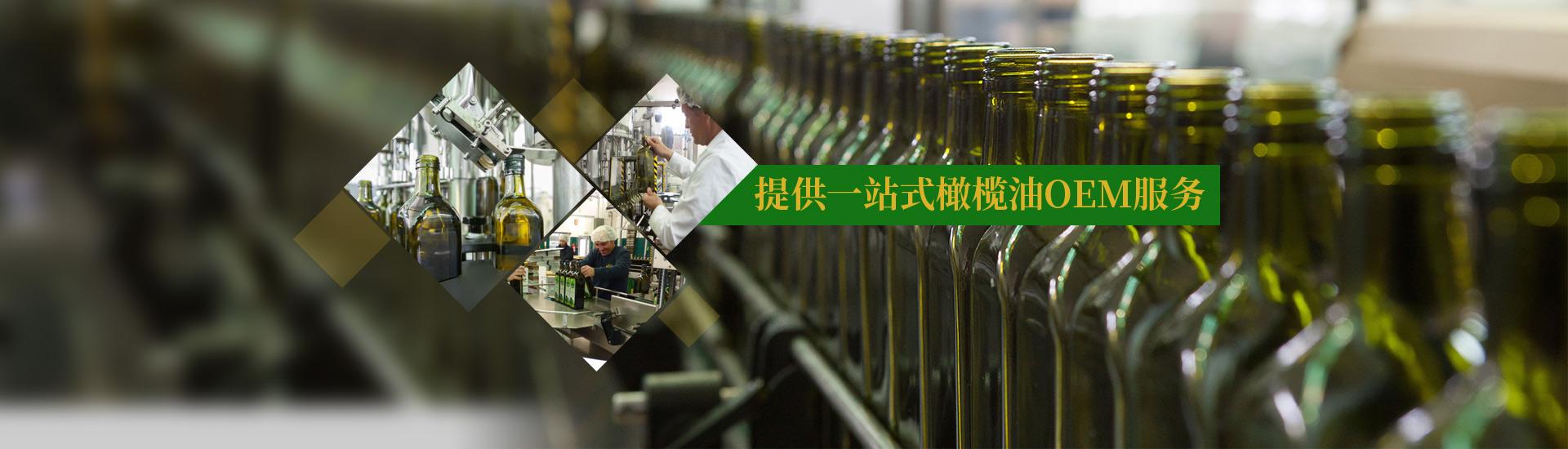 维多利亚提供一站式橄榄油OEM服务