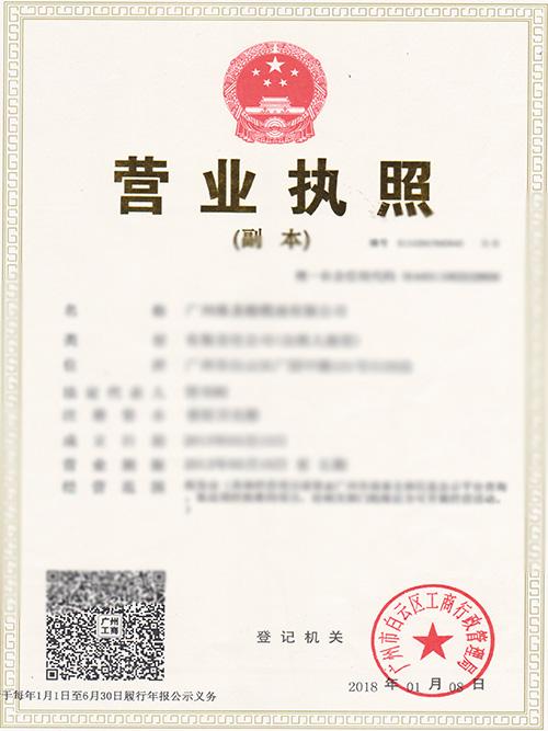 维多利亚资质:营业执照